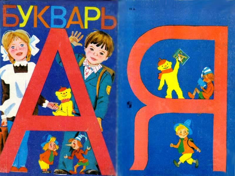 7art USSR ABC Book ScreenSaver Screenshot